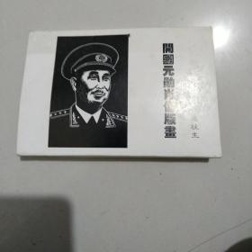 开国元勋肖像版画(一套10张)