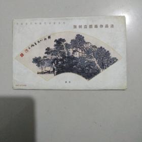 中国当代书画艺术家作品系列邮政明信片——张树立国画作品选(8张)