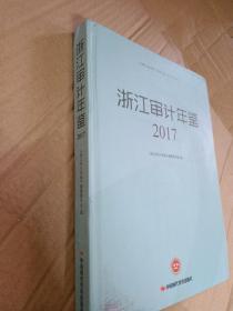 浙江审计年鉴  2017 精装 一版一印