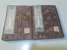 康熙字典(竖版影印本)二、四