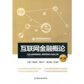 互联网金融概论(第二版) 9787504997005