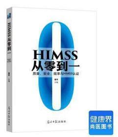 《HIMSS从零到一》