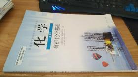 普通高中课程标准实验教科书·化学选修5有机化学基础