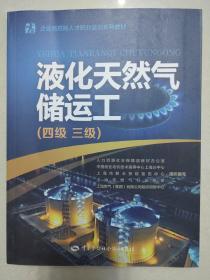 液化天然气储运工(四级三级)/企业高技能人才职业培训系列教材