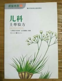 儿科土单验方(重庆出版局)