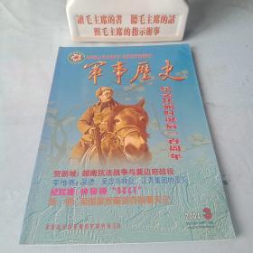《军事历史》(2004第3期)