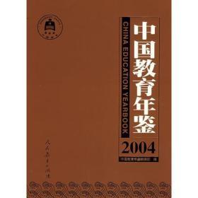 中国教育年鉴(2004)