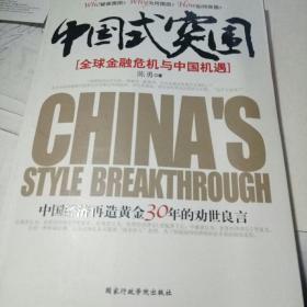 中国式突围:全球金融危机与中国机遇