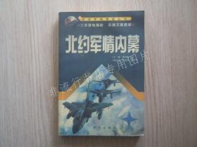 环球军情瞭望丛书:北约军情内幕