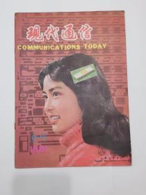《现代通信》1981年 试刊号,1982年第2、3期