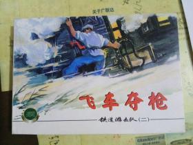 铁道游击队:飞车夺枪(2001年一版一印)