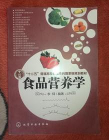 正版库存 食品营养学