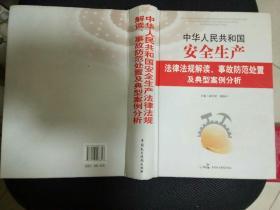 中华人民共和国安全生产法律法规解读、事故防范处置及典型案例分析