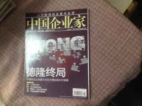 中国企业家2005年第19期