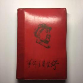 革命委员会好---封面烫金毛木刻像章、内蒙古版、2幅林题撕掉了