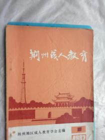荆州成人教育