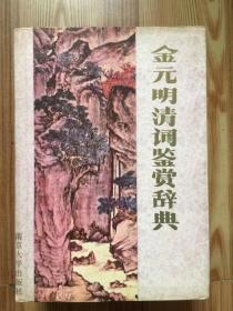 金元明清词鉴赏词典 精装本