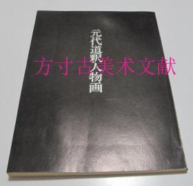 元代道释人物画 东京国立博物馆1975年初版初印