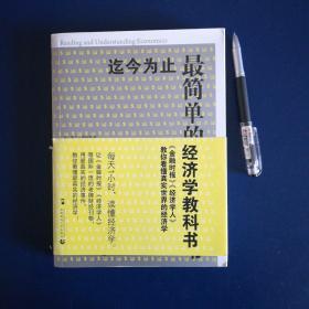迄今为止最简单的经济学教科书:《金融时报》《经济学人》教你看懂真实世界的经济学