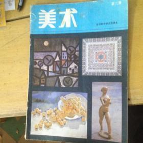 全日制中学课本美术第三册