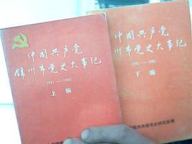 中国共产党锦州市党史大事记(1928-1985)上.下 编