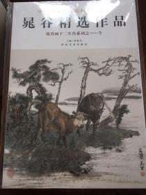 中国高等美术院校教学范本:晁谷画十二生肖系列之·牛