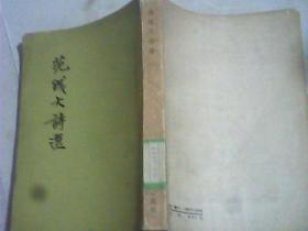 范成大诗选 竖版繁体 范成大著 周汝昌选注 59年1版1印