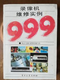 录像机维修实例999.