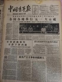 1959年5月3日中国青年报