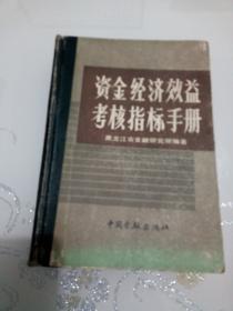 资金经济效益考核指标手册