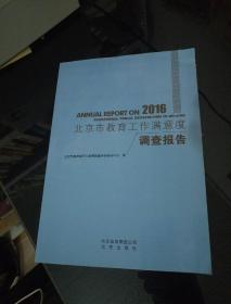 北京市教育工作满意度调查报告 2016