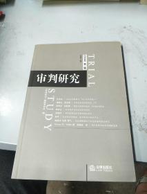 审判研究.2004年第二辑(总第三辑)