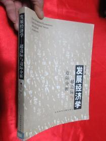 发展经济学:超边际与边际分析        【16开】