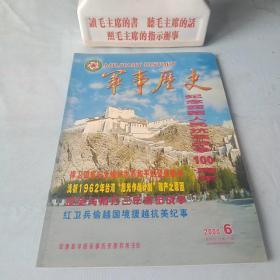《军事历史》(2004第6期)