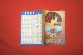 旅客之友  丛书(第三册)//  【购满100元免运费】