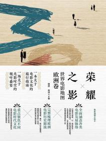 正版ue-9787545913798-荣耀之影 专著 世界电影地图欧洲卷 程波,余泽人著 rong yao zhi ying