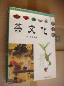中华传统文化书系· 茶文化