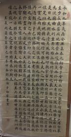 刘绍海书法作品 保真