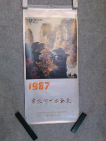 挂历:曾晓浒山水画选(1987年)75X35厘米