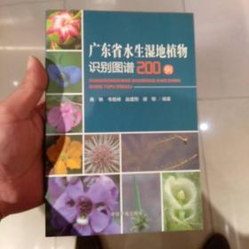广东省水生湿地植物识别图谱200例