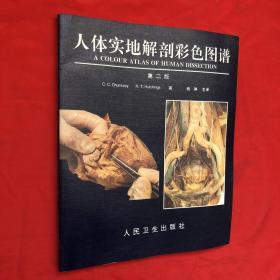 人体实地解剖彩色图谱:第二版