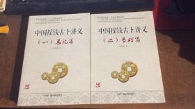 中国摇钱古卜讲义(一)总论篇+(二)易理篇