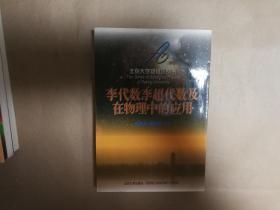 北京大学物理学丛书《李代数李超代数及在物理中的应用》(全一册,少见作者签名送郭沫若公子本)