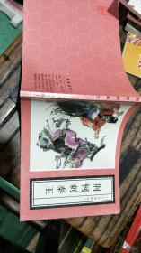 荆轲刺秦王..
