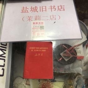 在中国中共产党第七届中央委员会第二次全体会议上的报告。