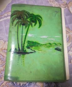 1972年老笔记本
