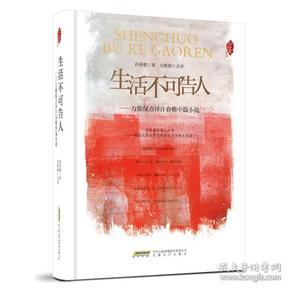 红沙发系列:生活不可告人——方维保点评许春樵中篇小说