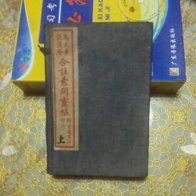 马元台张隐庵合注素问灵枢一函九册十卷全