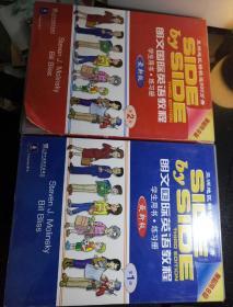 朗文国际英语教程 第一册 第二册套合售 (共附磁带16盒  磁带都是未播放新的)(两套 学生用书·两套 练习册)(最新版)