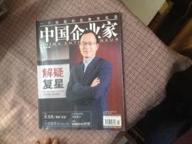 中国企业家2007年第15期